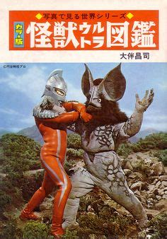 film ultraman mad 1000 images about kaiju on pinterest robots godzilla