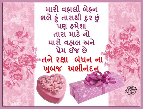 Marriage Anniversary Images In Gujarati by Raksha Bandhan Pictures And Graphics Smitcreation