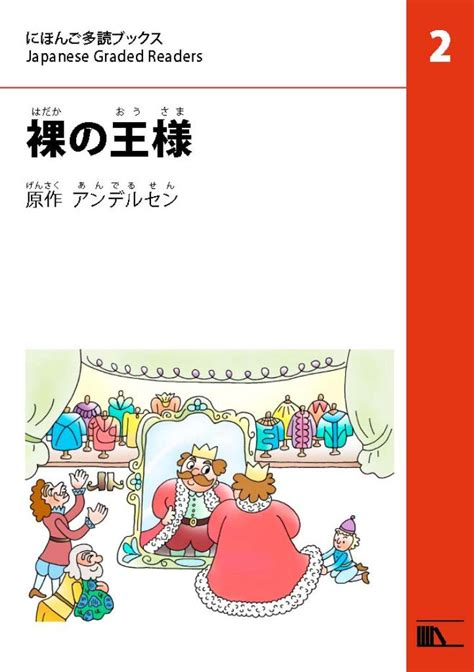 Graded Readers Lv 2 japanese graded readers level 4 images ebooks german and german ebooks publisher