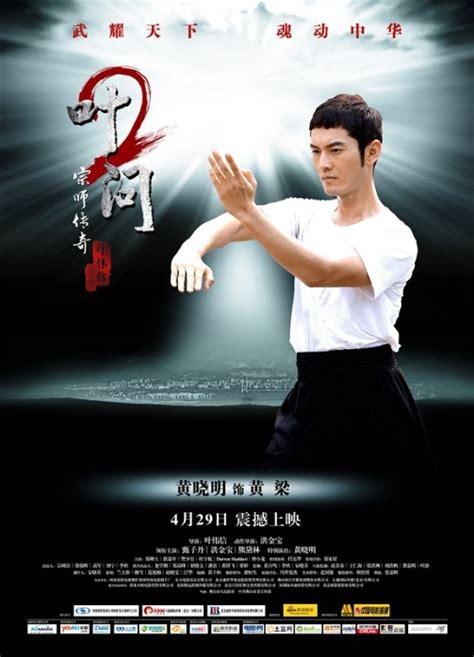 film ip man 2 huang xiaoming 黃曉明 movies actor china filmography