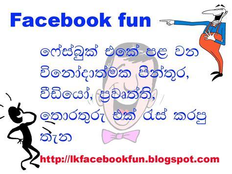 fb jokes fb jokes sinhala holidays oo