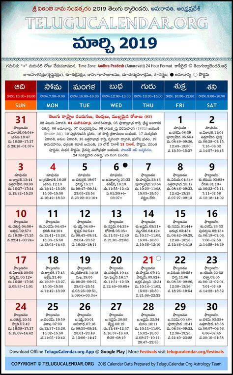 andhra pradesh  march telugu calendar high resolution