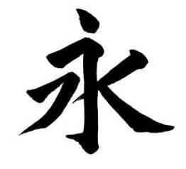 japanese tattoo eternal love kanji for eternity kanji symbols pinterest