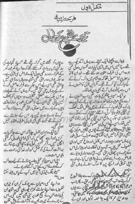 Farhat Ishtiaq | Urdu Novels Book