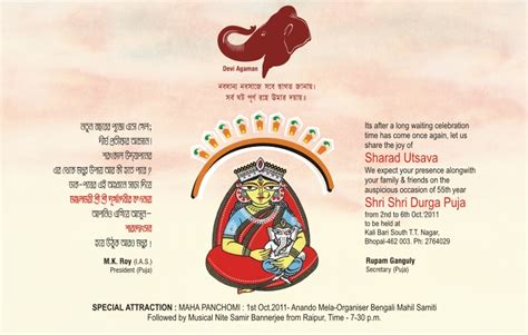 Invitation Letter Format For Kali Puja Kisholoy Durga Puja Invitation Card 2011