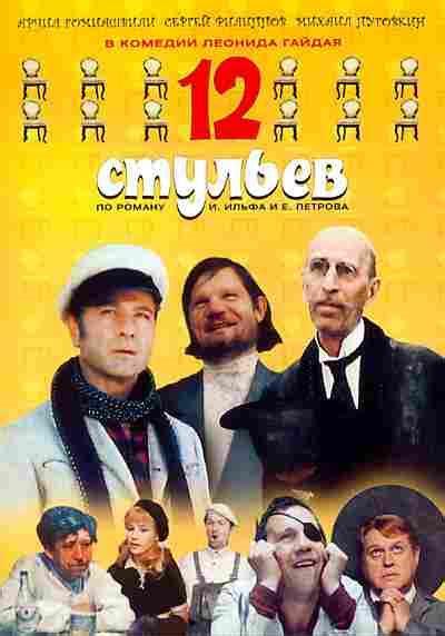 film serial narcos subtitrat 12 stulyev 1971 film online subtitrat