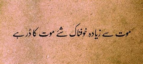 tattoo quotes in urdu more frightening than death itself is the fear of death