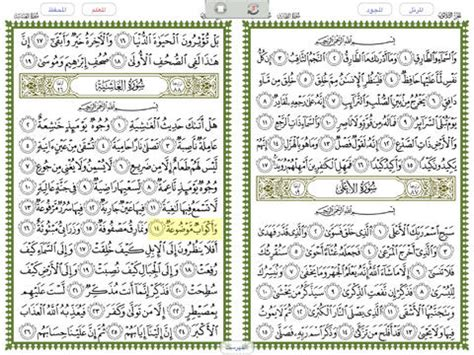 Quran Mini 30 Juzz more like this email link
