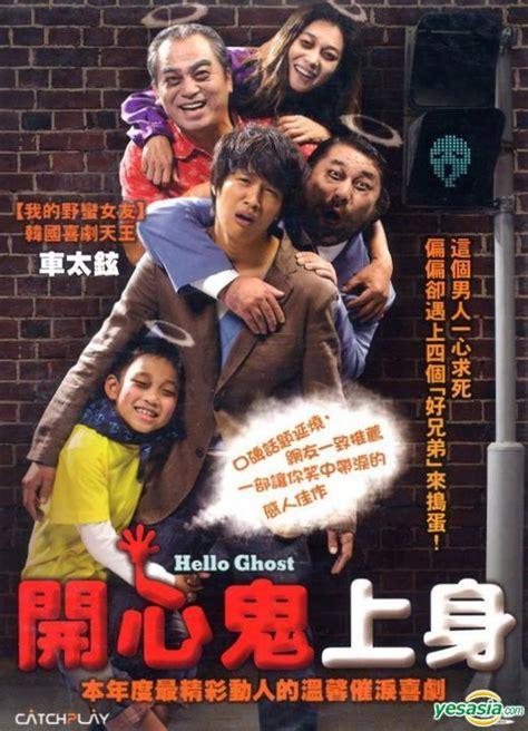 film hello ghost youtube hello ghost