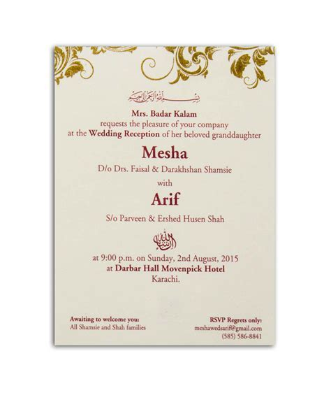 20 Wedding Cards Design in Pakistan for Wedding Invitation