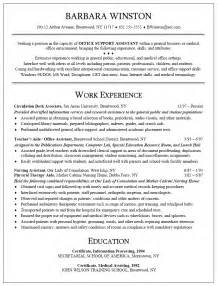 administrative support resume