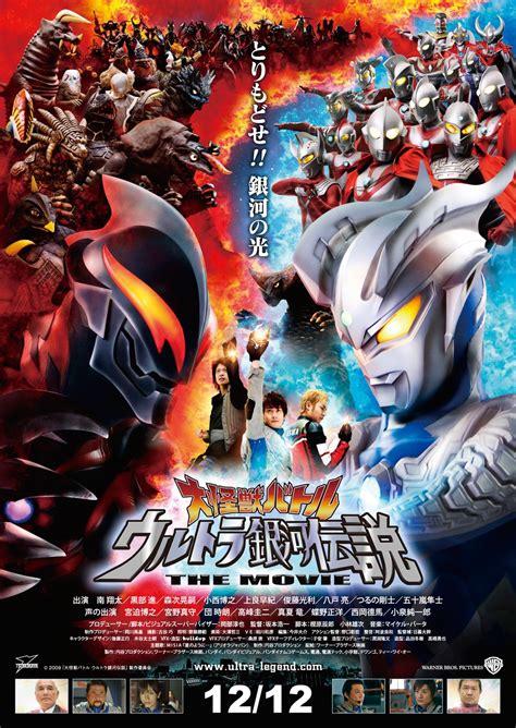 film ultraman zero vs darclops zero mega monster battle ultra galaxy legends the movie