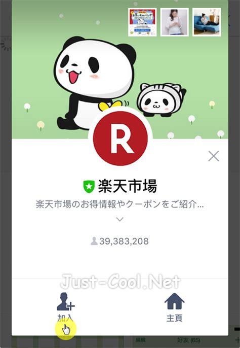 theme line namacha panda line 主題 shopping panda 限時免費下載 就是酷資訊網