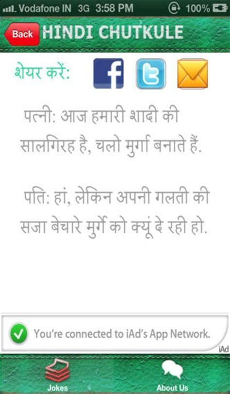 chutukel india haryanvi chutkale in hindi down load new calendar