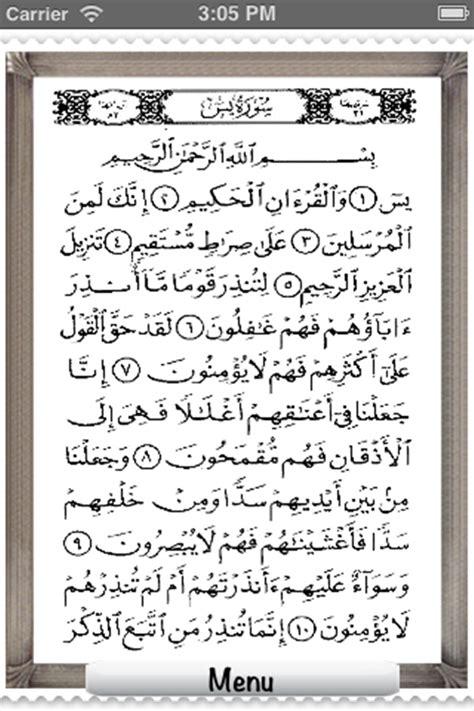 free download mp3 alquran surat yasin surah yassin tahlil arwah reference books free app for