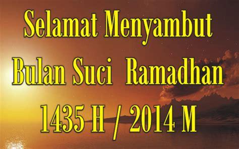 gambar ucapan selamat datang ramadhan 2014 deqwan1