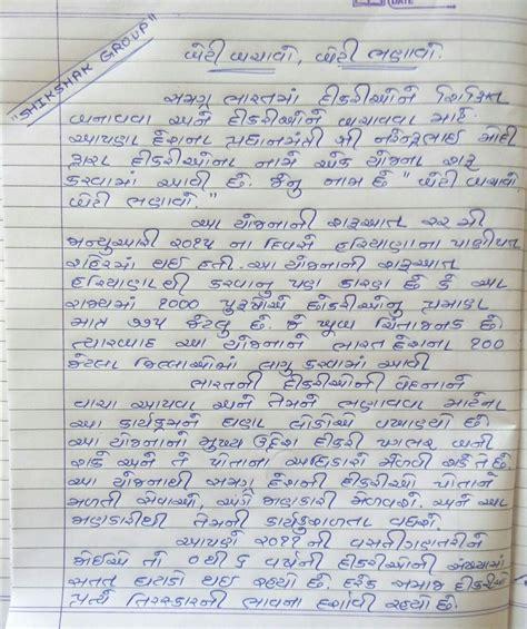Paryavaran Bachao Essay In Gujarati by Government Nibandh Spardha Nibandh Lekhan In Gujarati Beti Bachao By Shikshak