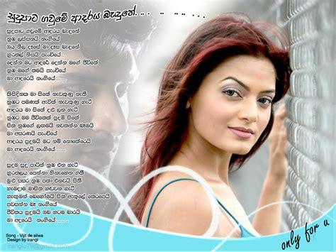 new sinhala songs 2015 august new sinhala karaoke songs seterms com