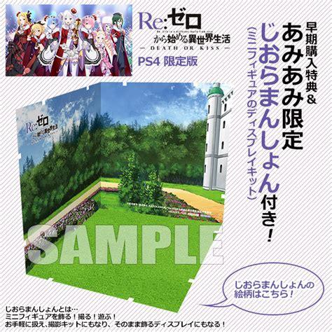 Bluray Disc Gamr Ps4 Re Zero Kara Hajimeru amiami character hobby shop amiami exclusive bonus