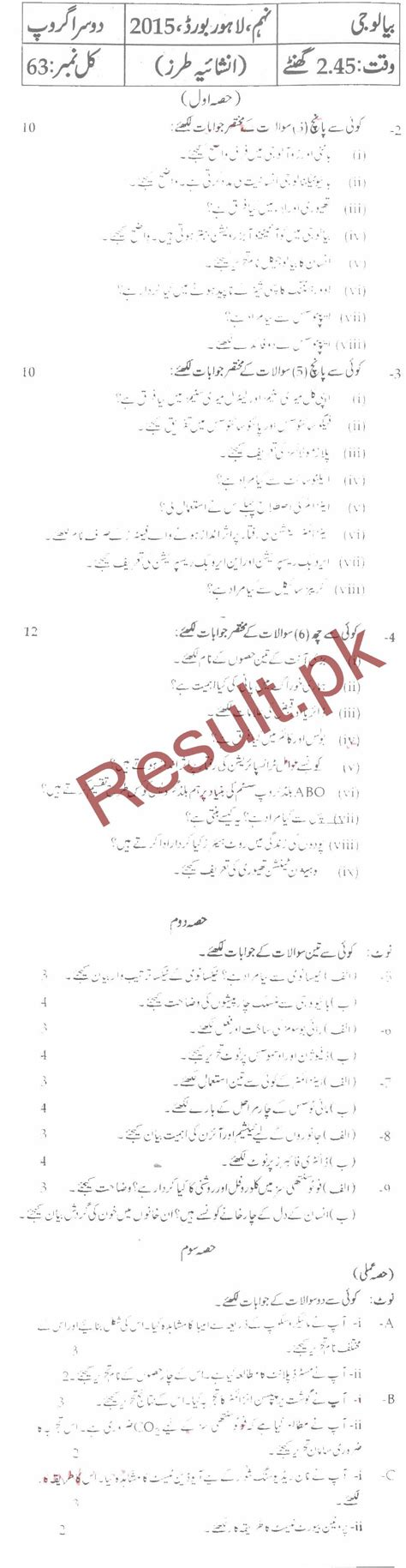 paper pattern lahore board 9th class 2016 new paper pattern of 9th class 2013 bise lahore urdu