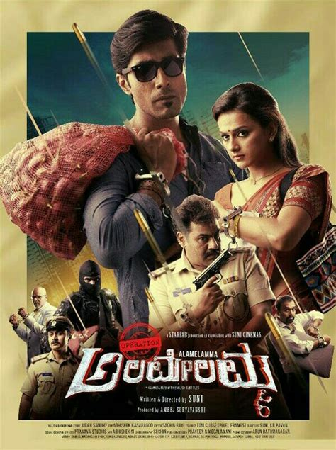 watch film operation wedding full movie operation alamelamma 2017 kannada full movie watch
