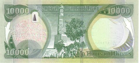 buy iraqi dinar iraqi dinar iraqi dinar new iraqi dinar dinar iraq baru buy iraqi dinar