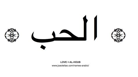tattoo love in arabic image gallery love tattoos in arabic