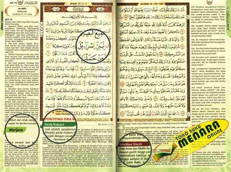 Al Quran Cordoba Al Haramain al quranulkarim cordoba 21x14