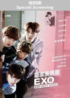 exo next door akan dibuat film exo next door cinema city
