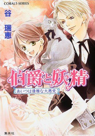 earl and light novel hakushaku to yousei light novel anime planet