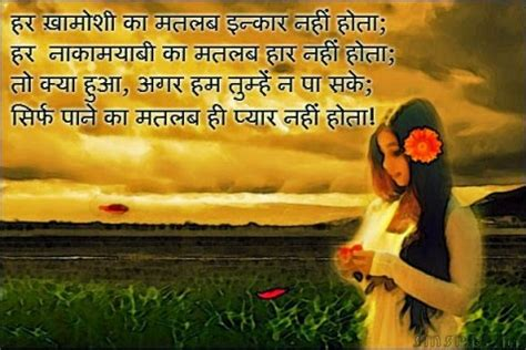 true love quotes in hindi font image quotes at relatably