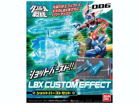 Lbx Custom Effect 006 lbx custom effect 006 by bandai hobbylink japan