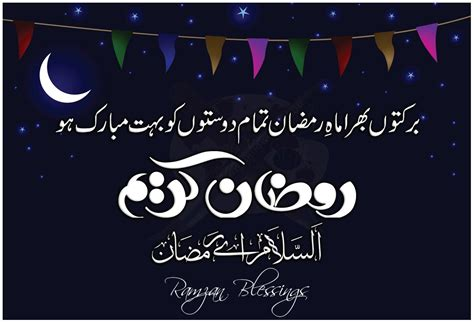Mba Ki Information by Ramzan Sms 2018 In Urdu Messages
