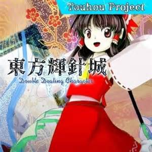best touhou the best touhou playism
