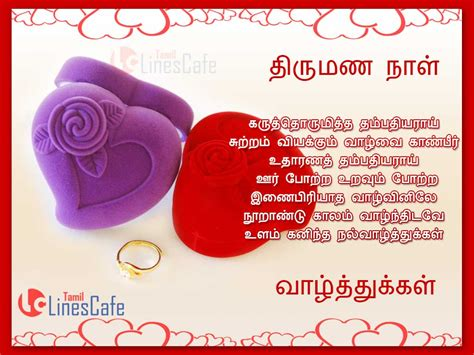 Wedding Anniversary Wishes Tamil happy wedding day anniversary kavithai tamil linescafe