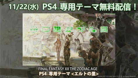 Kaset Ps4 Xii The Zodiac Age in arrivo un aggiornamento per xii the zodiac age i videogames