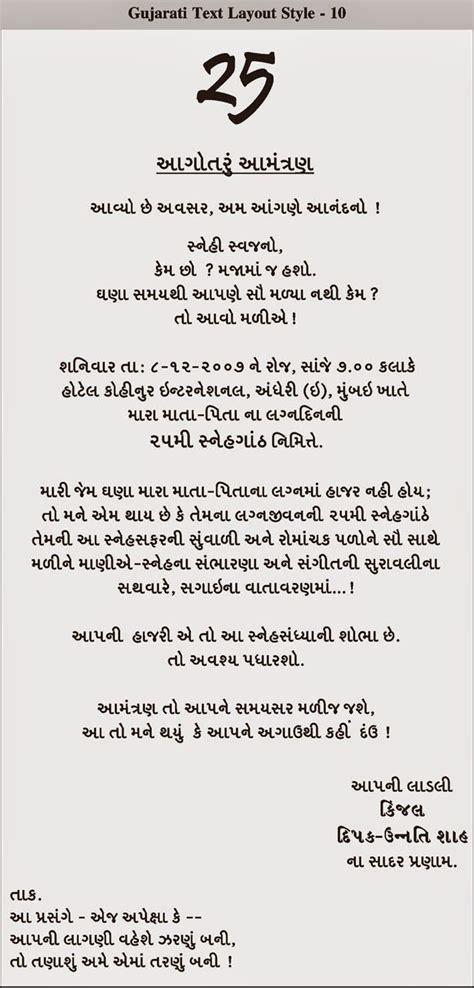 Gujarati Wedding Card Template by Gujarati Wedding Invitation Cards Wordings In