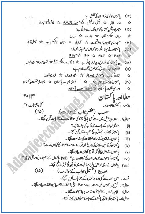Urdu Essays Notes by Adamjee Coaching Pakistan Studies Urdu 2013 Past Year Paper Class Xii