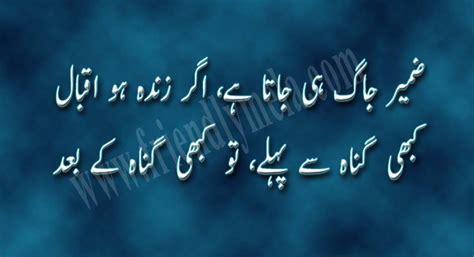 allama iqbal poetry urdu sad poetry allama iqbal