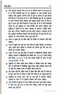 vastu shastra home plan in hindi image joy studio design