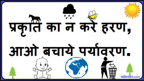 Paryavaran Bachao Essay In Gujarati by Slogan On Clean Environment In Images