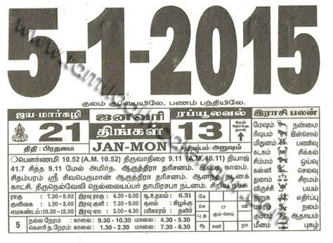 Tamil Calendar 2015 2015 Tamil Daily Sheet Calendar Template 2016