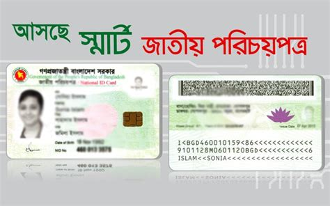 id card design bd pm hasina to launch smart national id cards on oct 2