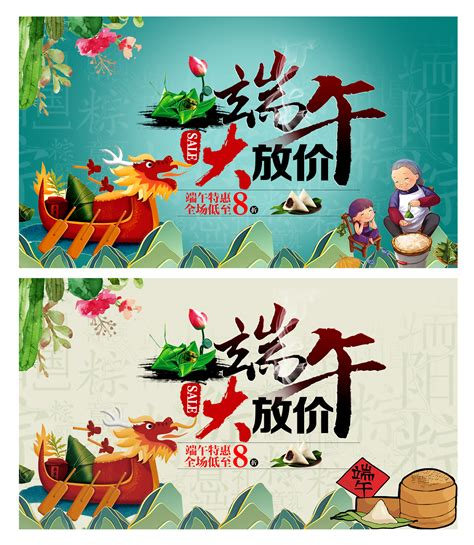 dragon boat festival introduction celebrate china dragon boat festival happy birthday poster