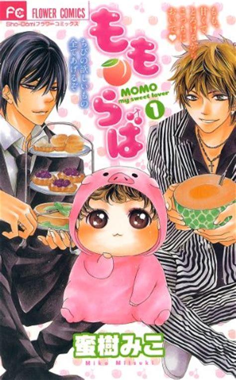 Mitsuki Momo Lover 1 3 Tamat momo lover vo mitsuki mitsuki もも らば