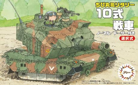 Fujimi Chibi Maru Type 10 Tank With Dozer chibaru 10 type tank quot is upgraded toyland hobby modeling magazine