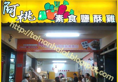 tainan halal warung vege  chiayi part