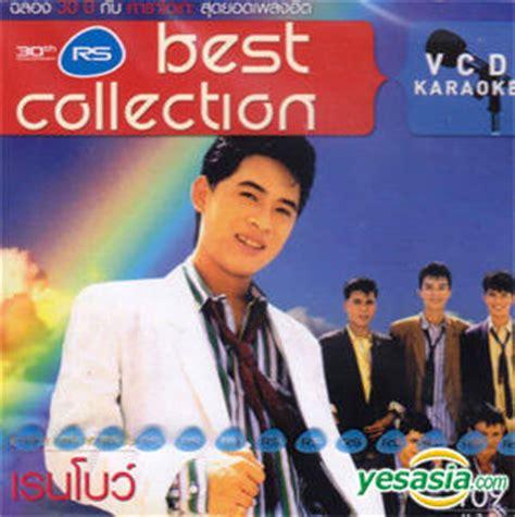Vcd Karaoke Best Of The Best Mansyur yesasia rs best collection rainbow karaoke vcd 泰国版