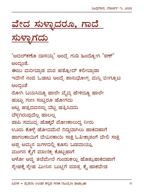 Letter Of Credit Meaning In Kannada Search Results For Writing The Number 1 Page 2
