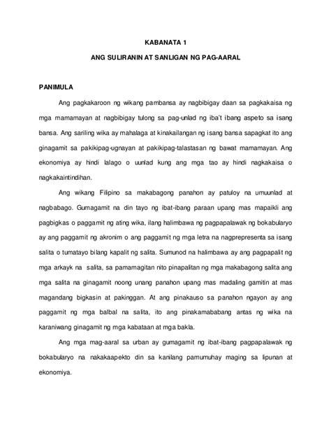 Wika Sa Tuwid Na Daan Essay by Thesis Wikang Sa Makabagong Panahon